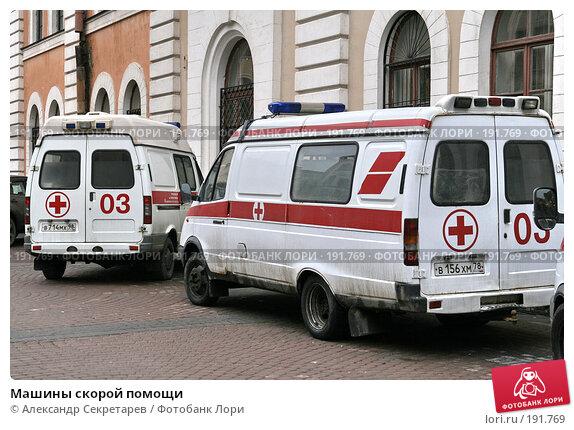 Машины скорой помощи, фото № 191769, снято 31 января 2008 г. (c) Александр Секретарев / Фотобанк Лори