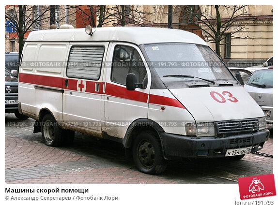 Машины скорой помощи, фото № 191793, снято 31 января 2008 г. (c) Александр Секретарев / Фотобанк Лори