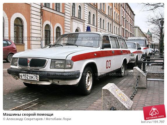 Машины скорой помощи, фото № 191797, снято 31 января 2008 г. (c) Александр Секретарев / Фотобанк Лори