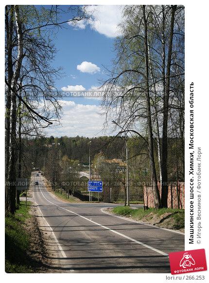 Машкинское шоссе. Химки, Московская область, фото № 266253, снято 27 апреля 2008 г. (c) Игорь Веснинов / Фотобанк Лори
