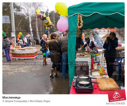 Купить «Масленица», эксклюзивное фото № 219633, снято 9 марта 2008 г. (c) Алина Голышева / Фотобанк Лори
