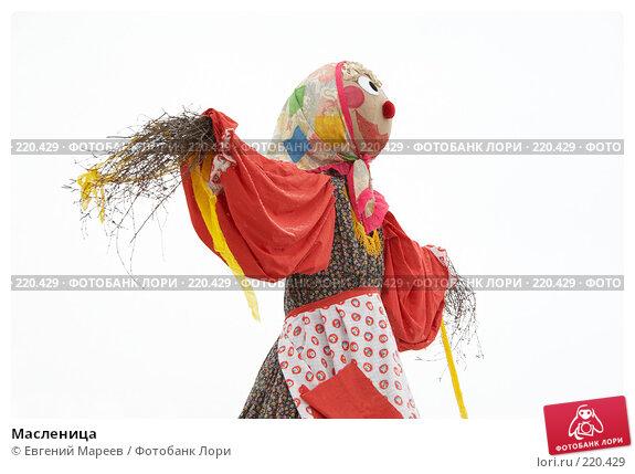 Купить «Масленица», фото № 220429, снято 9 марта 2008 г. (c) Евгений Мареев / Фотобанк Лори