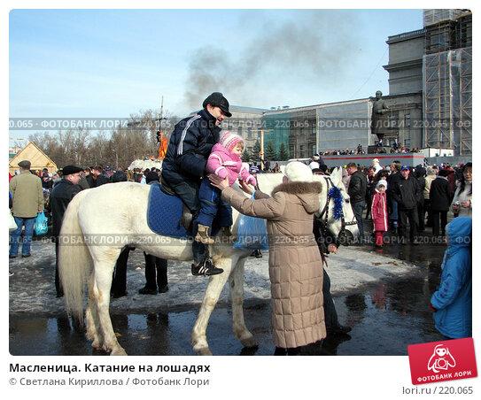 Масленица. Катание на лошадях, фото № 220065, снято 9 марта 2008 г. (c) Светлана Кириллова / Фотобанк Лори