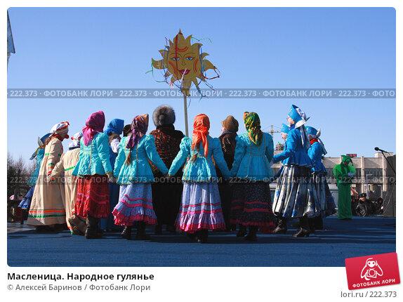 Масленица. Народное гулянье, фото № 222373, снято 9 марта 2008 г. (c) Алексей Баринов / Фотобанк Лори
