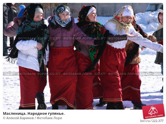 Масленица. Народное гулянье., фото № 222377, снято 9 марта 2008 г. (c) Алексей Баринов / Фотобанк Лори