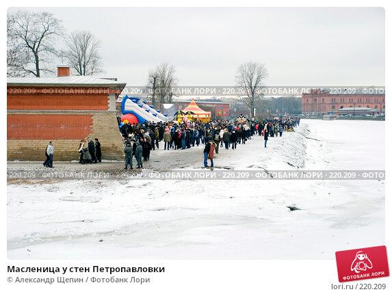 Масленица у стен Петропавловки, эксклюзивное фото № 220209, снято 9 марта 2008 г. (c) Александр Щепин / Фотобанк Лори