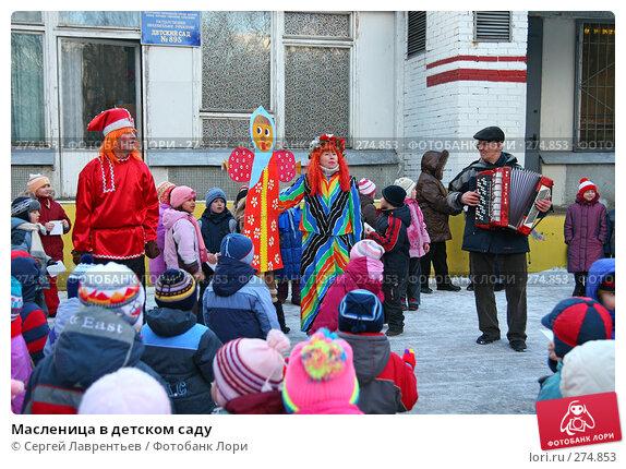 Масленица в детском саду, фото № 274853, снято 5 марта 2008 г. (c) Сергей Лаврентьев / Фотобанк Лори