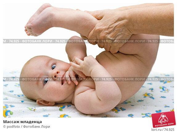 Купить «Массаж младенца», фото № 74925, снято 13 марта 2007 г. (c) podfoto / Фотобанк Лори