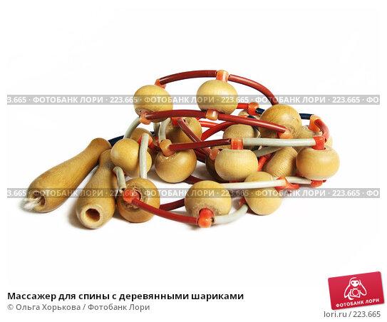 Массажер для спины с деревянными шариками, фото № 223665, снято 30 апреля 2007 г. (c) Ольга Хорькова / Фотобанк Лори