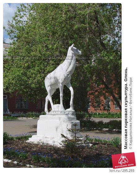 Массовая парковая скульптура. Олень., фото № 295293, снято 18 мая 2008 г. (c) Кардаполова Наталья / Фотобанк Лори