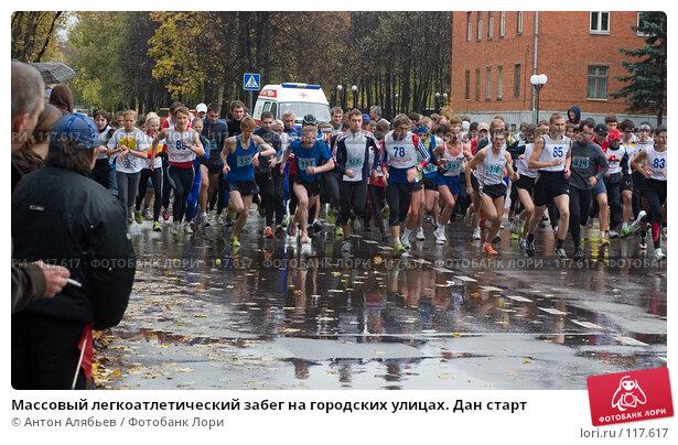 Массовый легкоатлетический забег на городских улицах. Дан старт, фото № 117617, снято 7 октября 2007 г. (c) Антон Алябьев / Фотобанк Лори