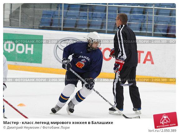 Купить «Мастер - класс легенд мирового хоккея в Балашихе», эксклюзивное фото № 2050389, снято 13 октября 2010 г. (c) Дмитрий Неумоин / Фотобанк Лори