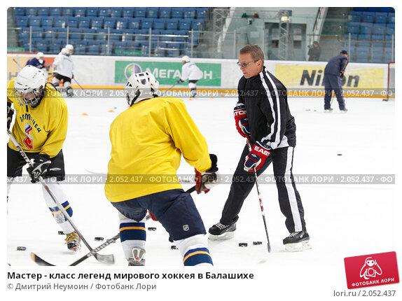 Купить «Мастер - класс легенд мирового хоккея в Балашихе», эксклюзивное фото № 2052437, снято 13 октября 2010 г. (c) Дмитрий Неумоин / Фотобанк Лори