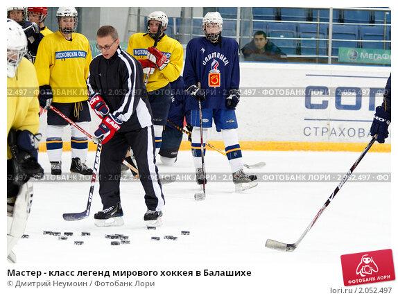 Купить «Мастер - класс легенд мирового хоккея в Балашихе», эксклюзивное фото № 2052497, снято 13 октября 2010 г. (c) Дмитрий Неумоин / Фотобанк Лори