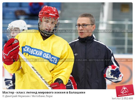 Купить «Мастер - класс легенд мирового хоккея в Балашихе», эксклюзивное фото № 2052609, снято 13 октября 2010 г. (c) Дмитрий Неумоин / Фотобанк Лори