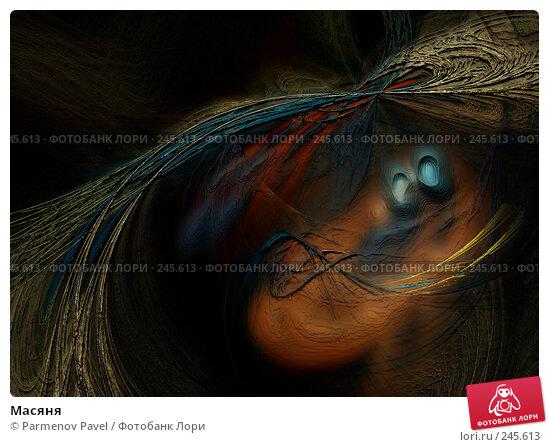 Масяня, иллюстрация № 245613 (c) Parmenov Pavel / Фотобанк Лори