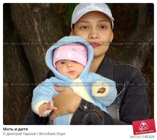 Мать и дитя, фото № 145829, снято 8 июля 2007 г. (c) Дмитрий Тарасов / Фотобанк Лори