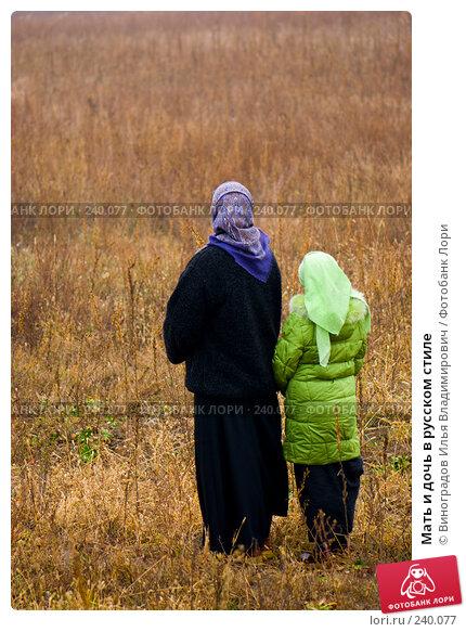 Мать и дочь в русском стиле, фото № 240077, снято 1 ноября 2007 г. (c) Виноградов Илья Владимирович / Фотобанк Лори