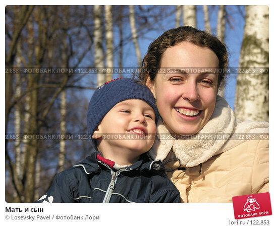 Мать и сын, фото № 122853, снято 4 ноября 2005 г. (c) Losevsky Pavel / Фотобанк Лори