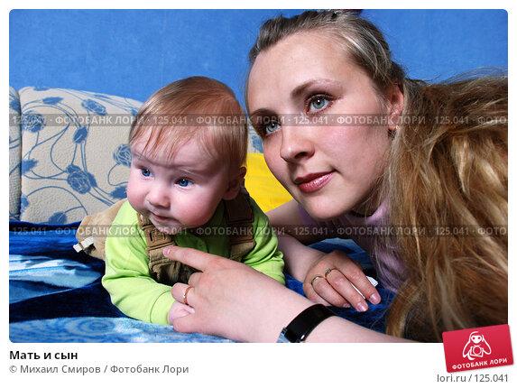 Мать и сын, фото № 125041, снято 2 мая 2007 г. (c) Михаил Смиров / Фотобанк Лори