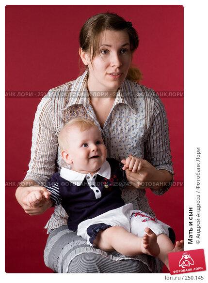 Мать и сын, фото № 250145, снято 2 июня 2007 г. (c) Андрей Андреев / Фотобанк Лори