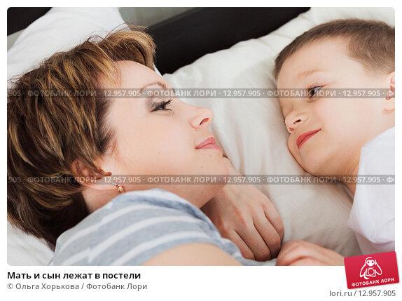 мамаша с сыном в постели фото