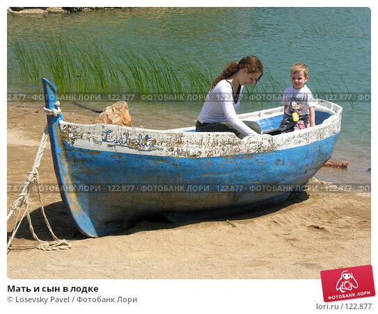 Мать и сын в лодке, фото № 122877, снято 8 мая 2005 г. (c) Losevsky Pavel / Фотобанк Лори