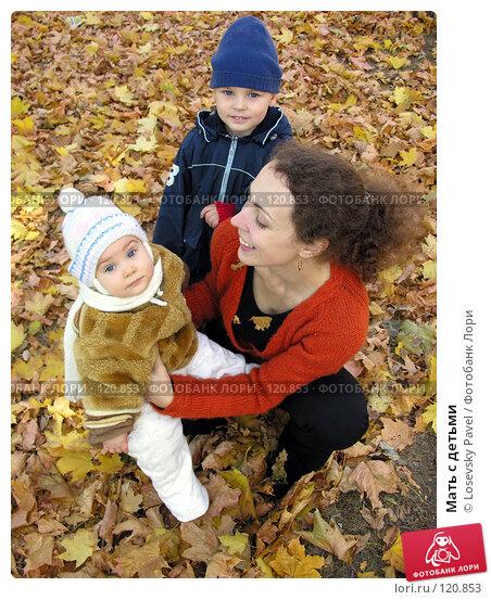Мать с детьми, фото № 120853, снято 9 октября 2005 г. (c) Losevsky Pavel / Фотобанк Лори