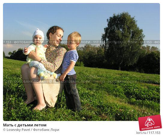 Мать с детьми летом, фото № 117153, снято 11 августа 2005 г. (c) Losevsky Pavel / Фотобанк Лори