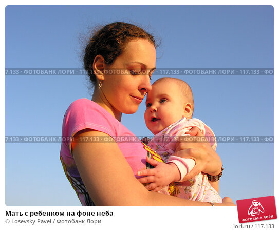 Мать с ребенком на фоне неба, фото № 117133, снято 7 августа 2005 г. (c) Losevsky Pavel / Фотобанк Лори