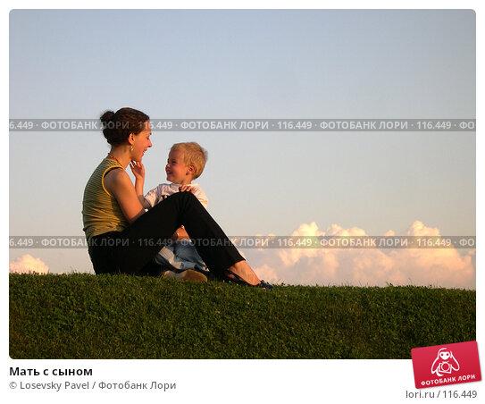 Мать с сыном, фото № 116449, снято 31 июля 2005 г. (c) Losevsky Pavel / Фотобанк Лори