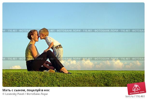Купить «Мать с сыном, поцелуй в нос», фото № 116461, снято 31 июля 2005 г. (c) Losevsky Pavel / Фотобанк Лори