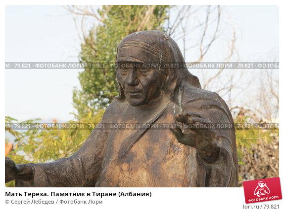Мать Тереза. Памятник в Тиране (Албания), фото № 79821, снято 22 августа 2007 г. (c) Сергей Лебедев / Фотобанк Лори