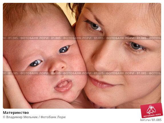 Материнство, фото № 81085, снято 7 июля 2007 г. (c) Владимир Мельник / Фотобанк Лори