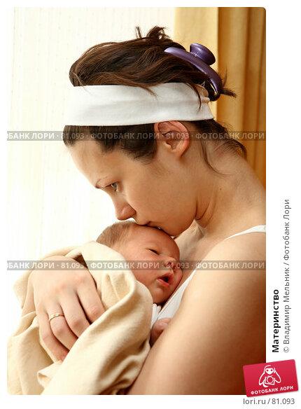 Купить «Материнство», фото № 81093, снято 23 мая 2007 г. (c) Владимир Мельник / Фотобанк Лори