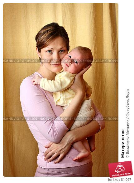 Материнство, фото № 81097, снято 20 июля 2007 г. (c) Владимир Мельник / Фотобанк Лори