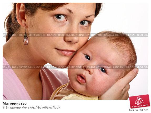 Материнство, фото № 81101, снято 20 июля 2007 г. (c) Владимир Мельник / Фотобанк Лори
