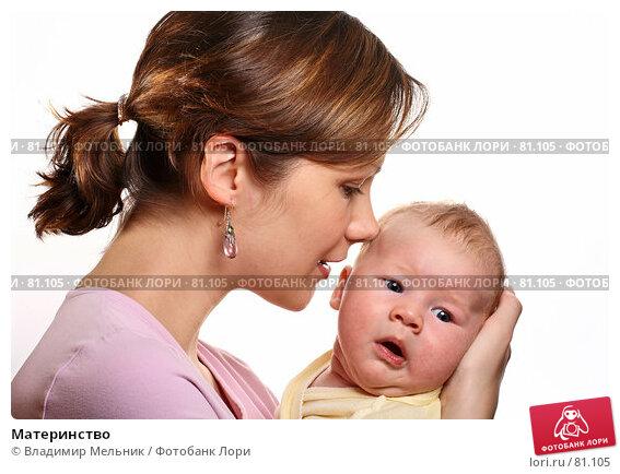Материнство, фото № 81105, снято 20 июля 2007 г. (c) Владимир Мельник / Фотобанк Лори