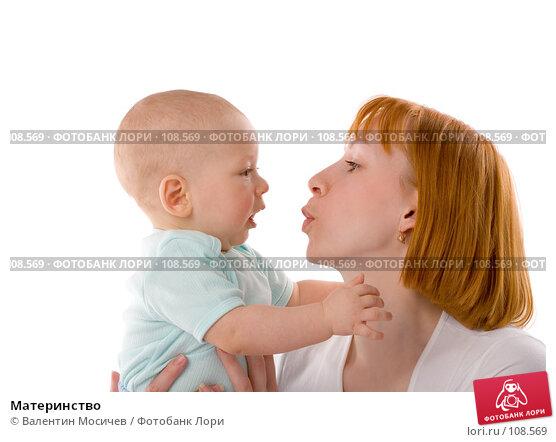 Материнство, фото № 108569, снято 8 мая 2007 г. (c) Валентин Мосичев / Фотобанк Лори