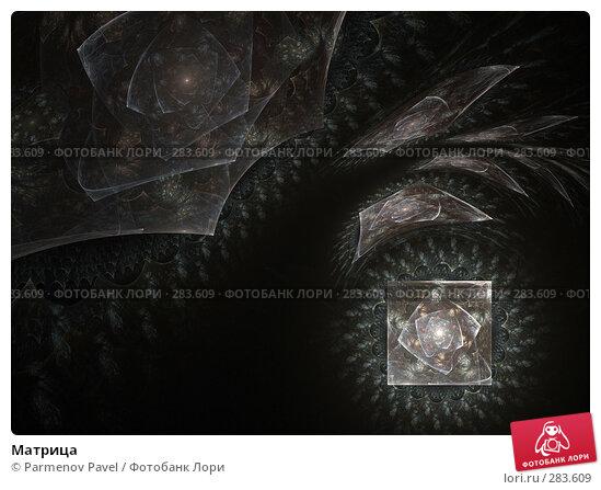 Матрица, иллюстрация № 283609 (c) Parmenov Pavel / Фотобанк Лори