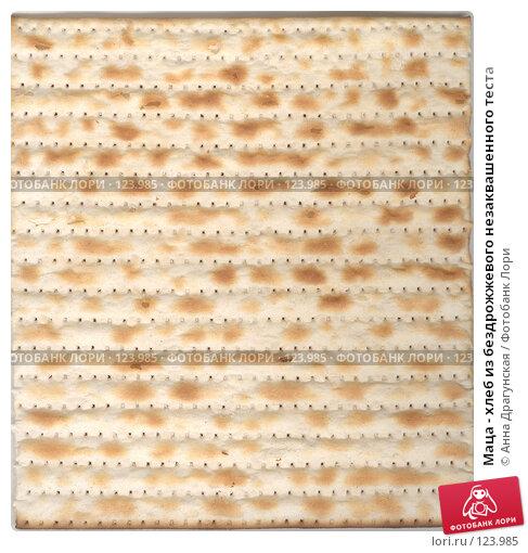 Маца - хлеб из бездрожжевого незаквашенного теста, фото № 123985, снято 23 мая 2017 г. (c) Анна Драгунская / Фотобанк Лори