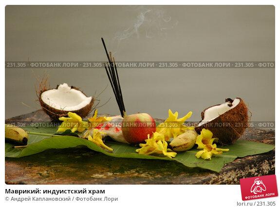 Маврикий: индуистский храм, фото № 231305, снято 26 августа 2007 г. (c) Андрей Каплановский / Фотобанк Лори