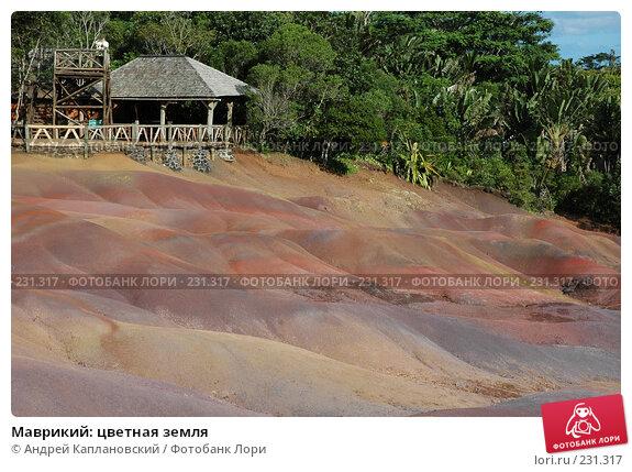 Маврикий: цветная земля, фото № 231317, снято 26 августа 2007 г. (c) Андрей Каплановский / Фотобанк Лори