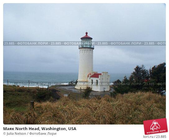 Купить «Маяк North Head, Washington, USA», фото № 23885, снято 28 февраля 2007 г. (c) Julia Nelson / Фотобанк Лори