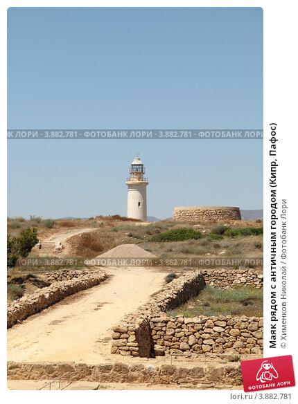 Купить «Маяк рядом с античным городом (Кипр, Пафос)», фото № 3882781, снято 31 мая 2012 г. (c) Хименков Николай / Фотобанк Лори