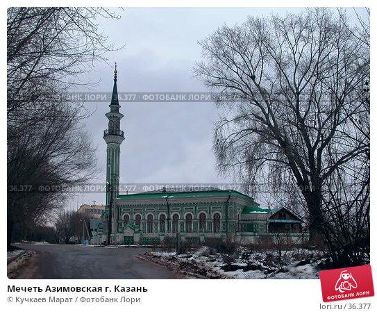Мечеть Азимовская г. Казань, фото № 36377, снято 4 января 2007 г. (c) Кучкаев Марат / Фотобанк Лори