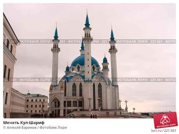 Мечеть Кул-Шариф, фото № 221561, снято 29 февраля 2008 г. (c) Алексей Баринов / Фотобанк Лори