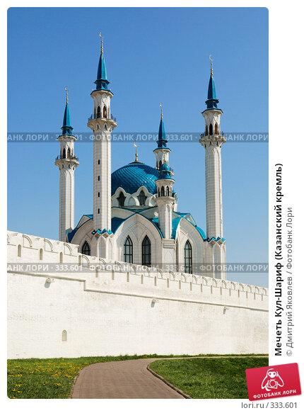 Купить «Мечеть Кул-Шариф (Казанский кремль)», фото № 333601, снято 10 мая 2008 г. (c) Дмитрий Яковлев / Фотобанк Лори