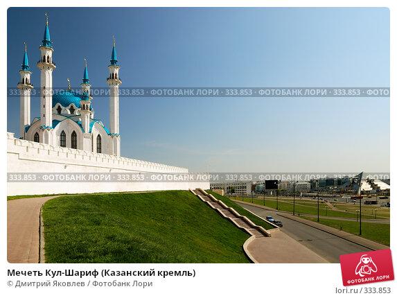 Мечеть Кул-Шариф (Казанский кремль), фото № 333853, снято 10 мая 2008 г. (c) Дмитрий Яковлев / Фотобанк Лори