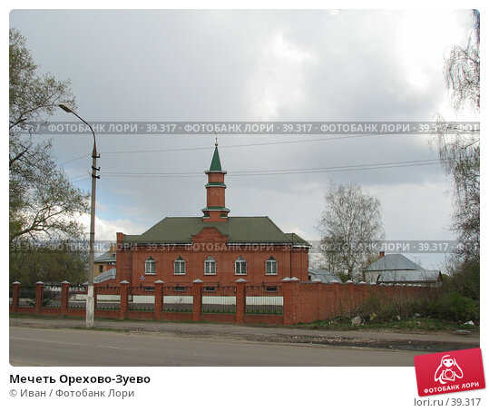 Мечеть Орехово-Зуево, фото № 39317, снято 5 мая 2007 г. (c) Иван / Фотобанк Лори